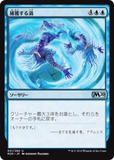 捕獲する渦/Captivating Gyre