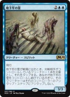 地下牢の霊/Dungeon Geists