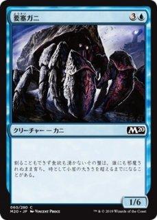 要塞ガニ/Fortress Crab