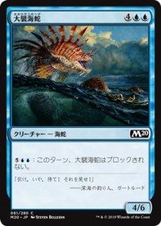 大襞海蛇/Frilled Sea Serpent