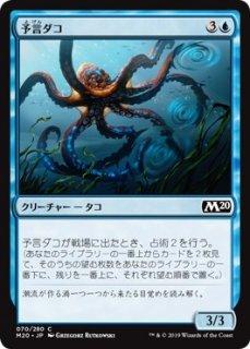 予言ダコ/Octoprophet