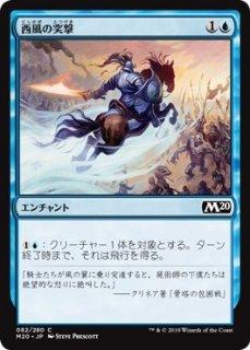 西風の突撃/Zephyr Charge