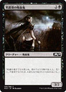 男爵領の吸血鬼/Barony Vampire