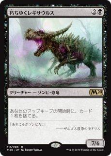 朽ちゆくレギサウルス/Rotting Regisaur