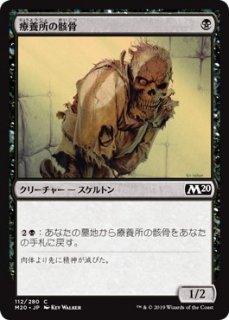療養所の骸骨/Sanitarium Skeleton