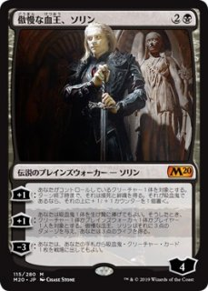 傲慢な血王、ソリン/Sorin, Imperious Bloodlord