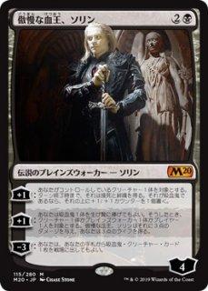 傲慢な血王、ソリン/Sorin, Imperious Bloodlord