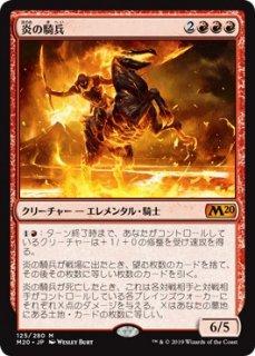 炎の騎兵/Cavalier of Flame