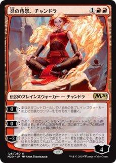 炎の侍祭、チャンドラ/Chandra, Acolyte of Flame