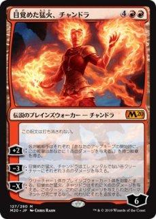 目覚めた猛火、チャンドラ/Chandra, Awakened Inferno