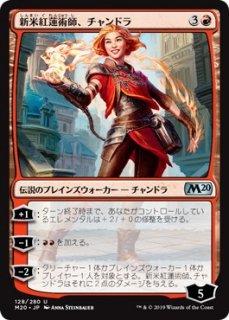 新米紅蓮術師、チャンドラ/Chandra, Novice Pyromancer