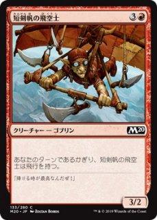 短剣帆の飛空士/Daggersail Aeronaut