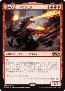 炎の大口、ドラクセス/Drakuseth, Maw of Flames