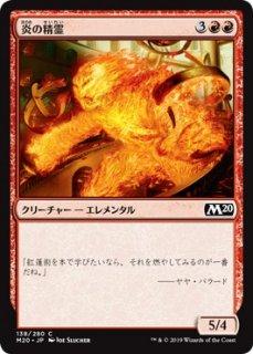 炎の精霊/Fire Elemental