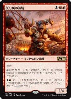 光り角の海賊/Glint-Horn Buccaneer