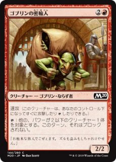 ゴブリンの密輸人/Goblin Smuggler