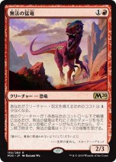 無法の猛竜/Marauding Raptor