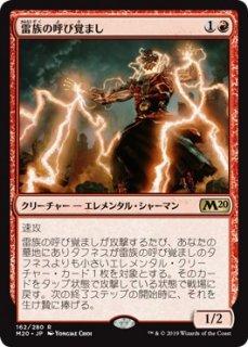 雷族の呼び覚まし/Thunderkin Awakener