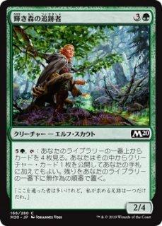 輝き森の追跡者/Brightwood Tracker