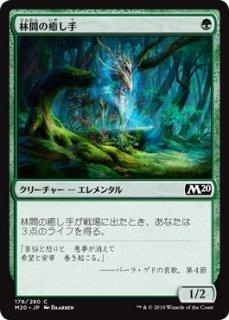 林間の癒し手/Healer of the Glade