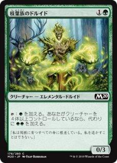 枝葉族のドルイド/Leafkin Druid