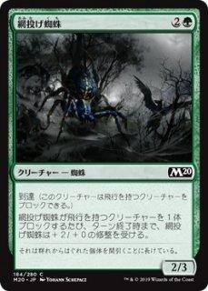 網投げ蜘蛛/Netcaster Spider