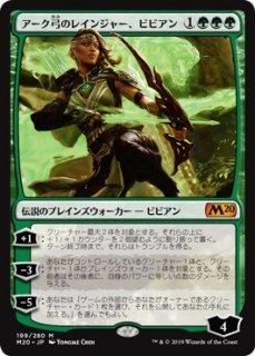 アーク弓のレインジャー、ビビアン/Vivien, Arkbow Ranger