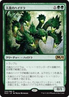 大食のハイドラ/Voracious Hydra