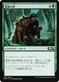 狼族の絆/Wolfkin Bond