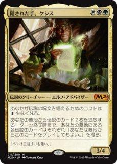 隠された手、ケシス/Kethis, the Hidden Hand