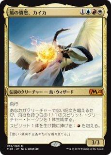 風の憤怒、カイカ/Kykar, Wind's Fury
