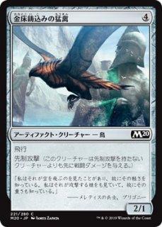 金床鋳込みの猛禽/Anvilwrought Raptor