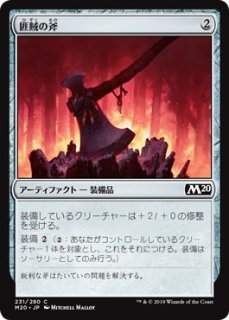 匪賊の斧/Marauder's Axe