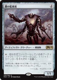 鋼の監視者/Steel Overseer