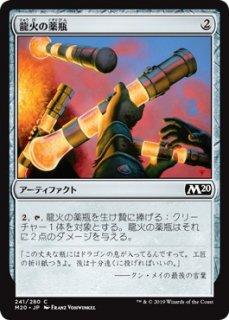 龍火の薬瓶/Vial of Dragonfire
