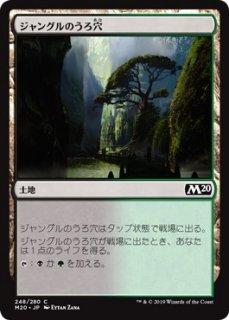 ジャングルのうろ穴/Jungle Hollow