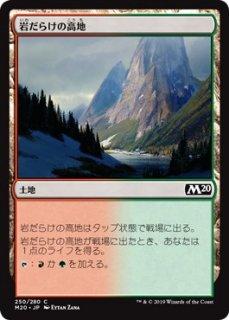 岩だらけの高地/Rugged Highlands