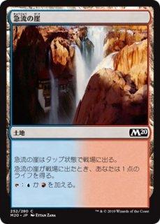急流の崖/Swiftwater Cliffs