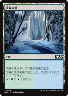 茨森の滝/Thornwood Falls