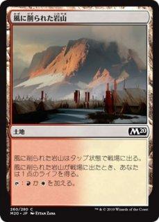 風に削られた岩山/Wind-Scarred Crag