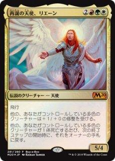 再誕の天使、リエーン/Rienne, Angel of Rebirth