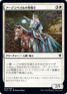 アーデンベイルの聖騎士/Ardenvale Paladin