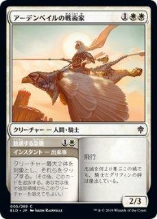 アーデンベイルの戦術家/Ardenvale Tactician