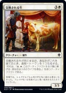 交換される牛/Bartered Cow