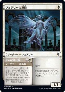 フェアリーの導母/Faerie Guidemother