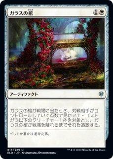 ガラスの棺/Glass Casket