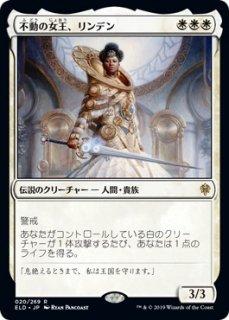 不動の女王、リンデン/Linden, the Steadfast Queen