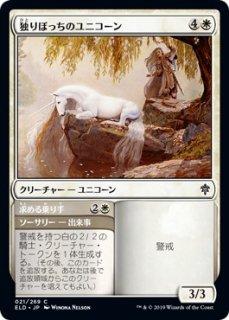 独りぼっちのユニコーン/Lonesome Unicorn