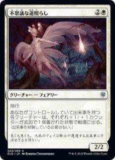不思議な道照らし/Mysterious Pathlighter