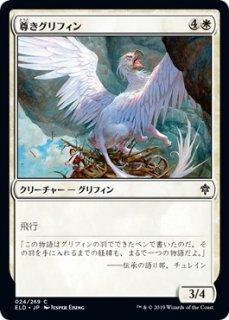 尊きグリフィン/Prized Griffin